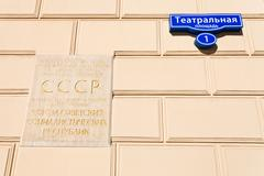 Address plate number - theater square 1 in moscow Stock Photos