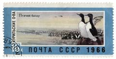 Rookery in the kuril islands on post stamp Stock Photos