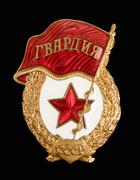 Stock Photo of military badge from the former soviet union