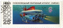 "ussr - circa 1990: a postage stamp printed in ussr shows the submarine ""paysi - stock photo"