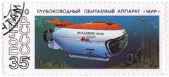 "ussr - circa 1990: a postage stamp printed in ussr shows the submarine ""mir"", - stock photo"