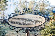 Stock Photo of the bench of reconciliation in orenburg