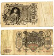Old money of 18th and 19th century. imperial russia. Stock Photos