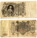 Stock Photo of old money of 18th and 19th century. imperial russia.