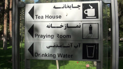 Sign in English and Persian, Tea House, Praying Room, Drinking Water Stock Footage