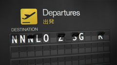Departures Flip Sign: Japanese cities Stock Footage