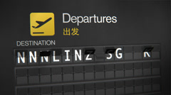 Departures Flip Sign: Chinese cities Stock Footage