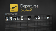 Stock Video Footage of Departures Flip Sign: Middle East Cities