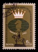 USSR - CIRCA 1982: A stamp printed in USSR, devoted to World Che - stock photo