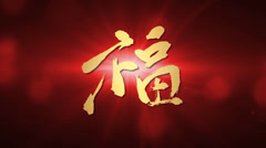 Stock Video Footage of blessing calligraphy chinese new year lens flare background