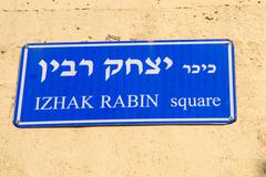 Yitzhak Rabin  street sign - stock photo