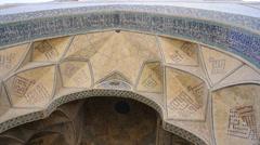 Jameh mosque. Isfahan, Iran Stock Footage