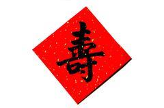 Chinese calligraphy - stock illustration