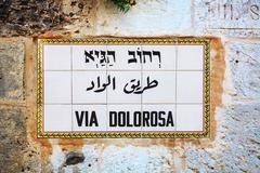 via dolorosa street sign in jerusalem - stock photo