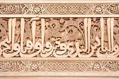 Ancient arabian inscription Stock Photos