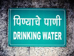 a sign board showing drinking water place - stock photo