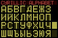 The cyrillic alphabet. indicator. Stock Illustration
