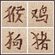 chinese zodiac part 3 - stock photo