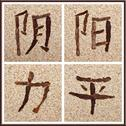 Stock Photo of chinese characters for yin, yang, strength, peace