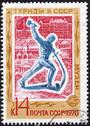 Stock Photo of postage stamp showing a sculpture of a man turning a sword into a plowshare
