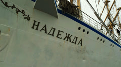 "Sailing Ship ""Nadezhda"" moored at Vladivostok port Stock Footage"