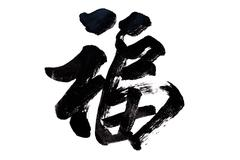 Chinese Calligraphy -Good Fortune - stock photo