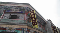 Signs of China Time_honored Brand shop , Tianjin, china. Stock Footage