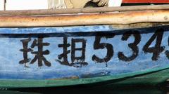 Chinese fishing boat peacefully at Cheung Chau island shelter Hong Kong China Stock Footage