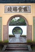 Traditional Chinese stone archway, Hangzhou, China Stock Photos
