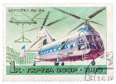 """stamp printed in ussr, shows helicopter """"yak-24"""", circa 1980 - stock photo"""