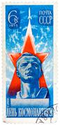 Stamp printed in ussr shows yuri a. gagarin by l. kerbel, cosmonauts day Stock Photos