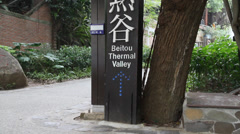A still shot of the beitou thermal valley sign no people Stock Footage
