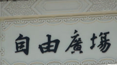 Memorial hall in Taipei Stock Footage