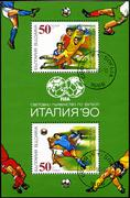 bulgaria - circa 1990: a post stamp printed in bulgaria, shows football playe - stock photo