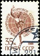 Ussr - circa 1988: a stamp printed in ussr shows the international trade coop Stock Photos