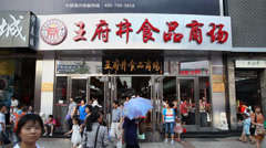 Stock Video Footage of Shop entrance, Wangfujing business district,  Beijing, china.