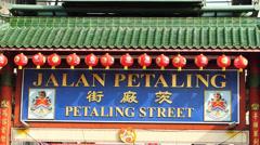 Kuala Lumpur Jalan Petaling street Chinatown night market Malaysia Asia Stock Footage