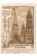 Moscow kremlin postage stamp Stock Photos