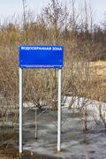 """Banner reading """"water security zone"""". russia Stock Photos"""