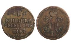 Coins of imperial russia Stock Photos
