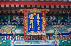 Traditional Chinese writing and ornamentation on the awning of a building - stock photo