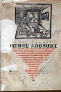 First page of medieval missal - stock photo