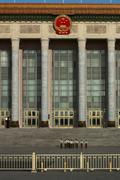 Great Hall of the People In Beijing Stock Photos