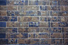 Detail of babylonian city wall Stock Photos