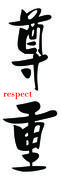 respect in chinese - stock illustration