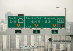 interstate signs entering hong kong - stock photo