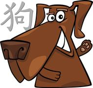 Stock Illustration of Dog Chinese horoscope sign