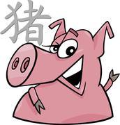 Stock Illustration of Pig Chinese horoscope sign