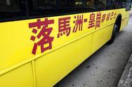 Yellow bus through Hong Kong and China Stock Photos