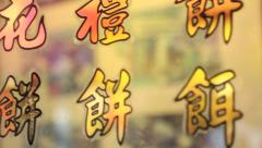 abstract chinese letters - store signs - stock footage